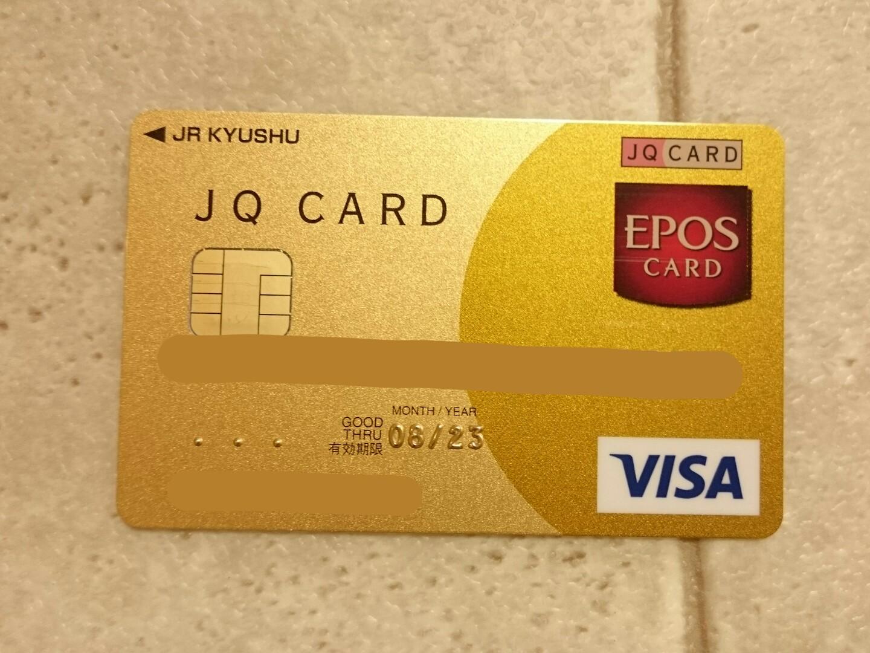 ゴールド エポス カード